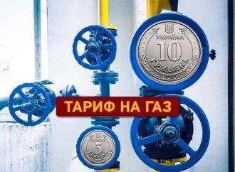 Почем газ с 1 мая: изучаем тарифы и выбираем выгодный