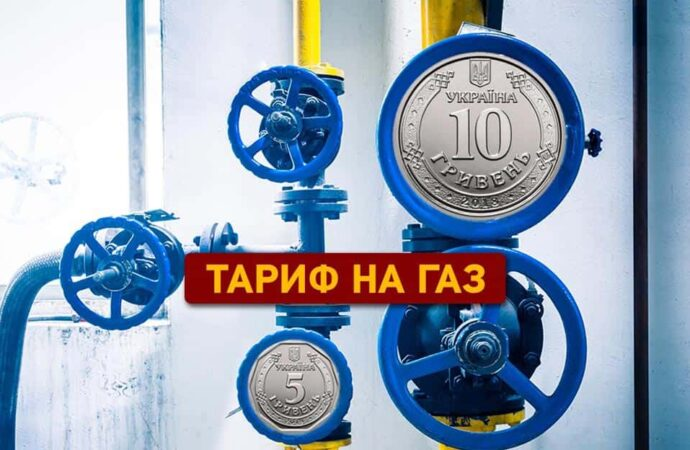 В Одессе с 1 июля подорожает газ: сколько будем платить