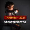 Подорожает ли в Украине электричество с 1 июля?