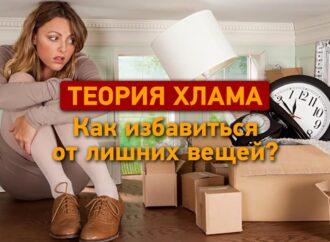 Теория хлама: как избавиться от лишних вещей и очистить свой дом?