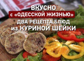 Вкусно с «Одесской жизнью»: два рецепта блюд из куриной шейки