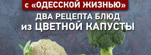 Вкусно с «Одесской жизнью»: два рецепта блюд из цветной капусты