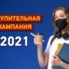 Вступительная кампания 2021: как будет проходить в подробностях