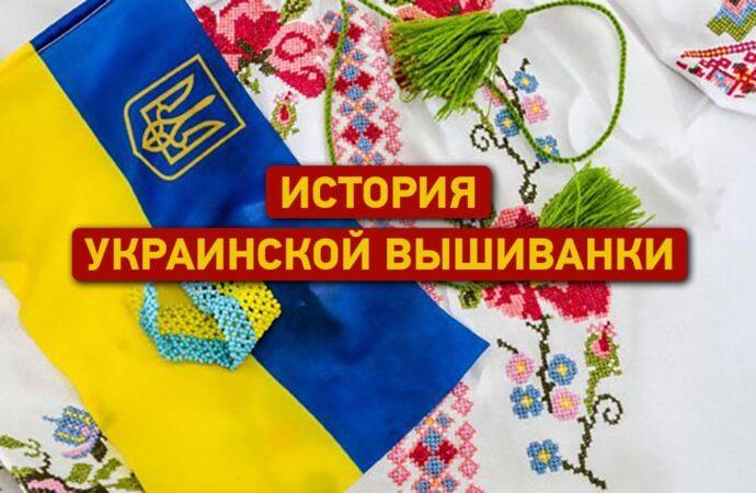 Традиции: история украинской вышиванки