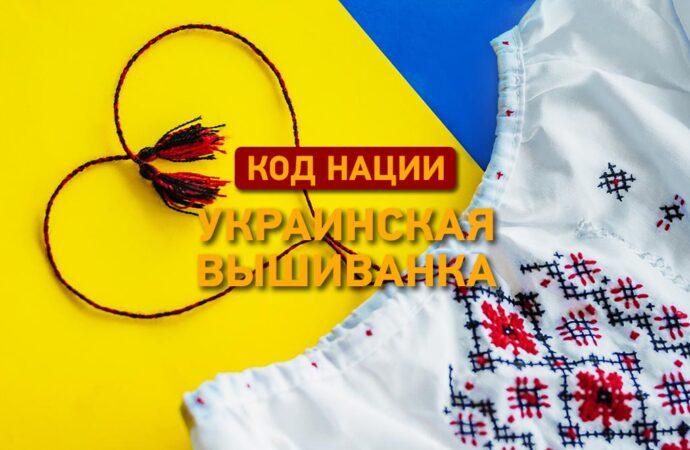 Код нации: кто и почему сегодня носит вышиванку?