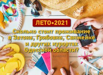 Сколько стоит снять жилье на популярных одесских курортах?