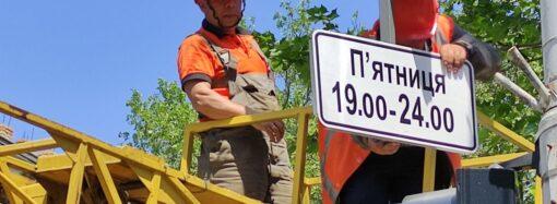 В центре Одессы уже устанавливают знаки пешеходной зоны (фото)