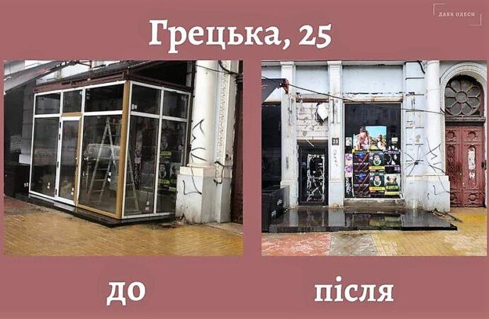 В Одессе демонтировали «фасадный сарай» на доме с самым длинным балконом