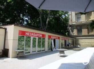 В Летнем театре Горсада скоро откроется фудмаркет (фото)