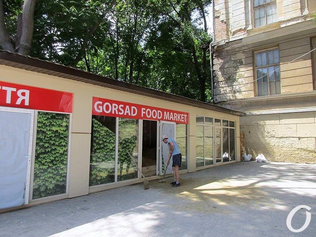 новый футмаркет в Горсаду2
