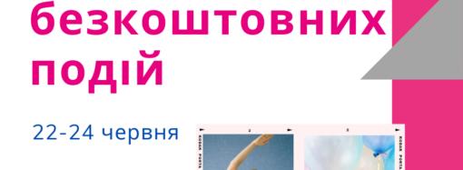 Афиша бесплатных событий Одессы 22-24 июня