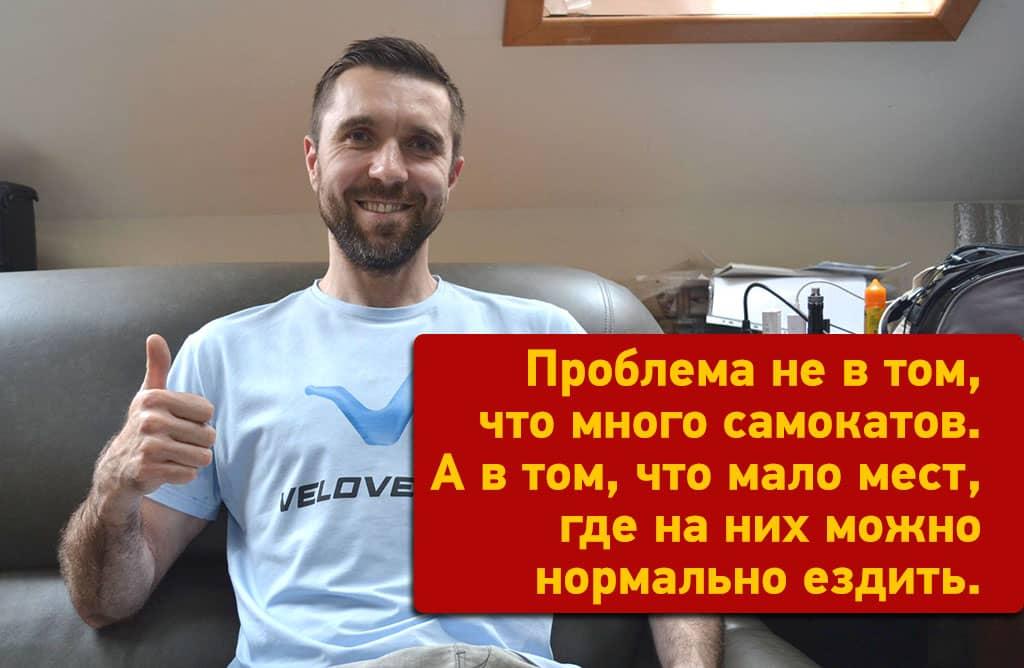 Александр_Прохоров цитата самокаты