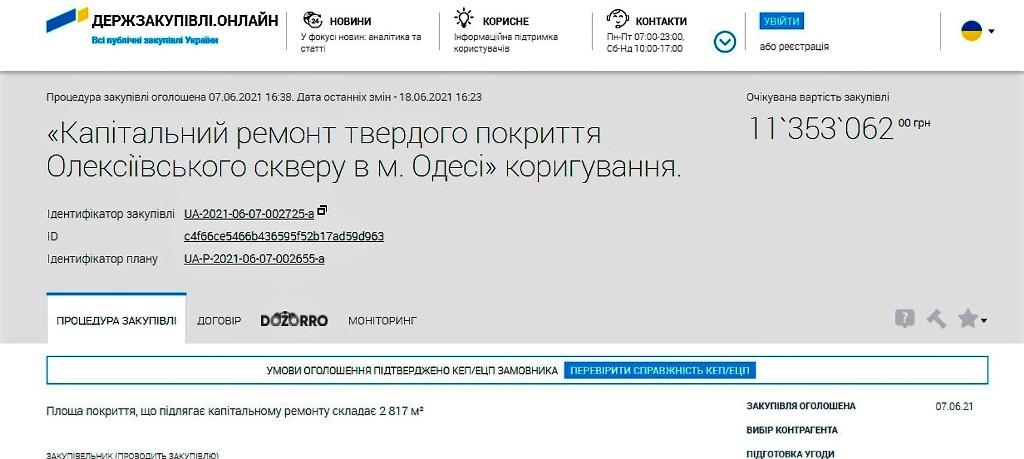 ремонт Алексеевского сквера, тендер