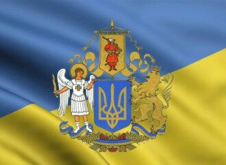 Зеленский хочет, чтобы Рада безотлагательно рассмотрела законопроект о Большом гербе Украины