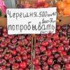 «Бриллиантовая» черешня по-одесски: ценники убрали, цена осталась (фото)