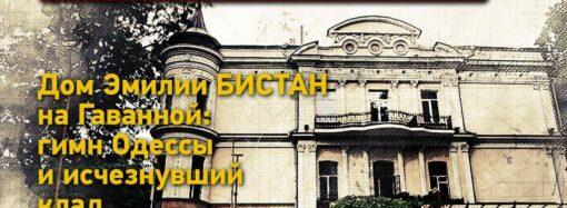 Архитектурные тайны Одессы: пропавший клад дома Эмилии Бистан на Гаванной