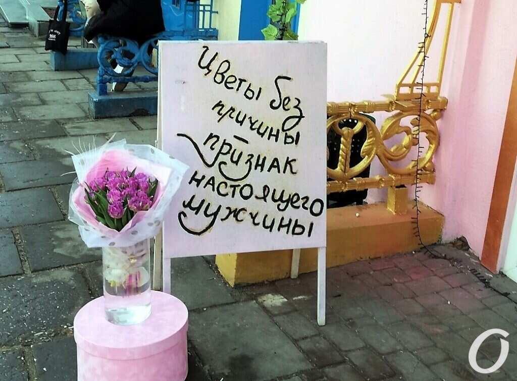 букет цветов и вывеска
