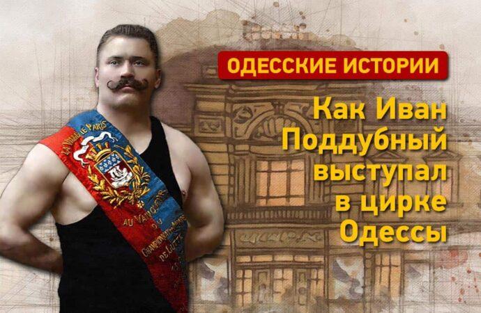 Одесские истории: как Иван Поддубный выступал в цирке Одессы