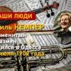 Одесские истории: 19 июня 1902 года родился знаменитый джазмен Эмиль Кемпер