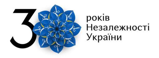 В Украине разработали символику к 30-летию Независимости – как отметили Одесскую область (фото)