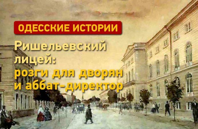 Ришельевский лицей: розги для дворян и аббат-директор