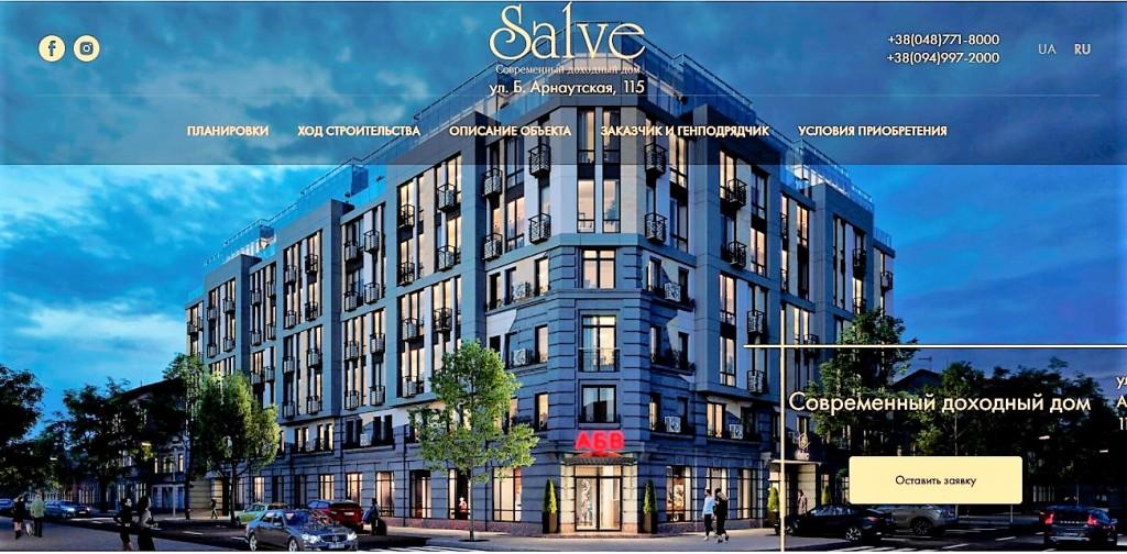 комплекс апартаментов «Salve», визуализация