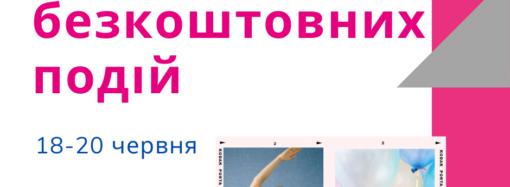 Афиша бесплатных событий Одессы 18-20 июня