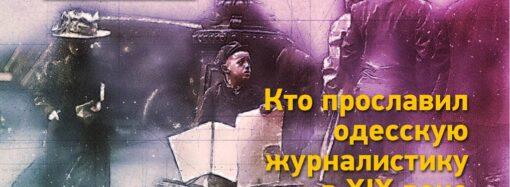 Акулы пера: кто прославил одесскую журналистику в ХІХ веке?