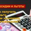 Субсидии и льготы: как забрать деньги, если вы экономили на коммуналке