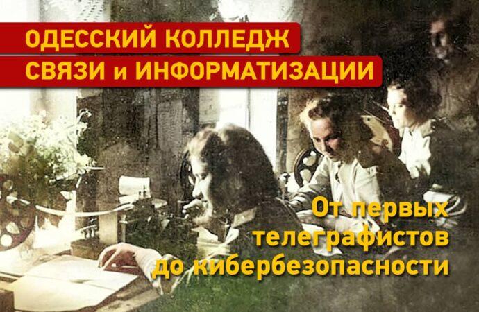 Как в Одессе готовили первых «инженеров связи» и как изменялась эта профессия