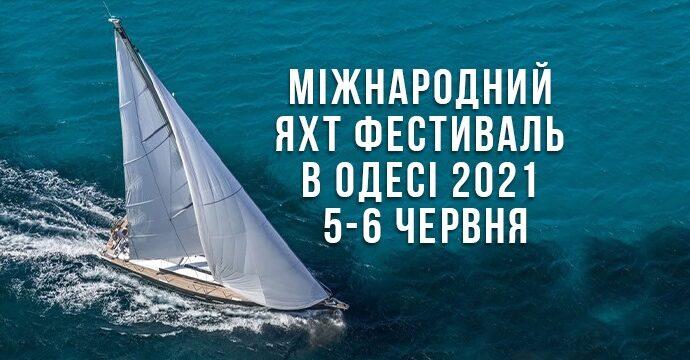 На Одесском морвокзале пройдет фестиваль яхт. Что там будет происходить и сколько стоят билеты?