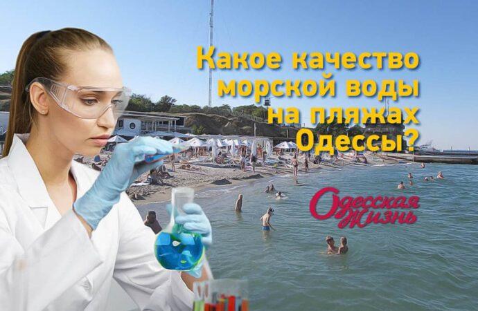 В Одессе проверили качество воды на пляжах: где можно купаться, а где нельзя