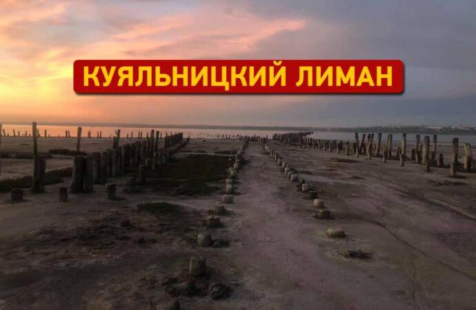 Станет ли Куяльницкий лиман национальным парком?