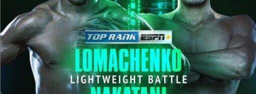 Ломаченко вернулся: боксер из Одесской области прибыл в Лас-Вегас для боя с японцем (фото)