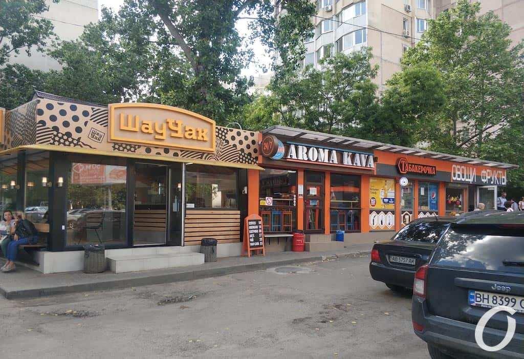 МАФы Армейская киоск Одесса