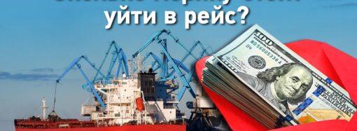 Как моряку уйти в рейс: сколько это стоит в Украине и за рубежом?