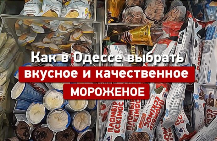 Как выбрать вкусное и качественное мороженое в Одессе?