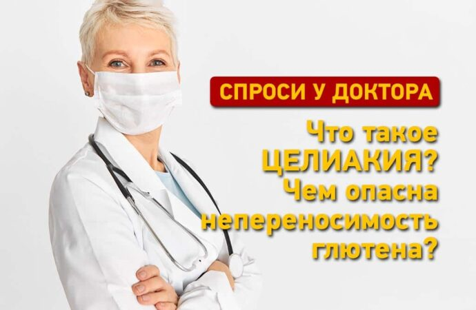 Спроси у доктора: чем опасна непереносимость глютена?