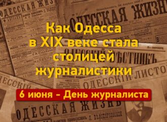 Одесские истории: как Одесса в ХІХ веке стала столицей журналистики