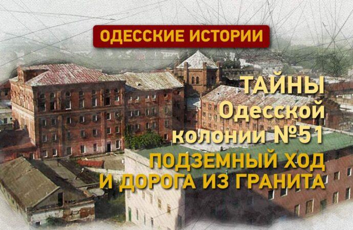 История и тайны Одесской колонии №51: подземный ход и дорога из гранита