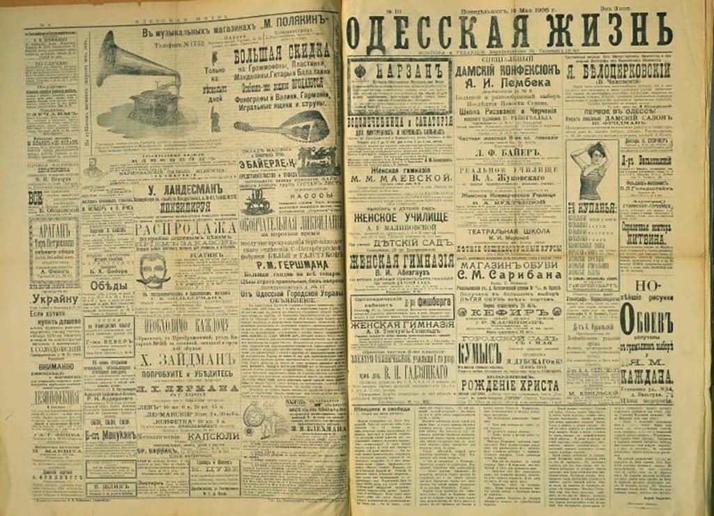 «Одесская жизнь». 1906 год.