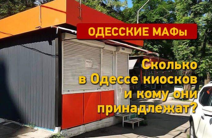 Одесские МАФы: сколько в городе киосков и кому они принадлежат?