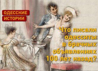 Что писали одесситы в брачных объявлениях 100 лет назад?