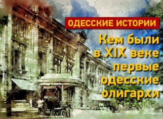 Родоконаки, Симиренко, Петрококино: кем были первые одесские олигархи (+видео)
