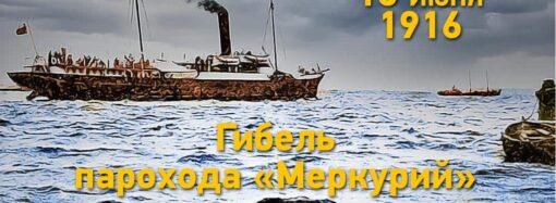 День в истории Одессы: 105 лет назад погиб «одесский Титаник»