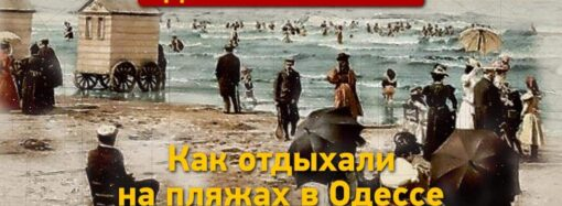 Как отдыхали на пляже в Одессе в XIX веке: купальни и «блюстители нравственности»