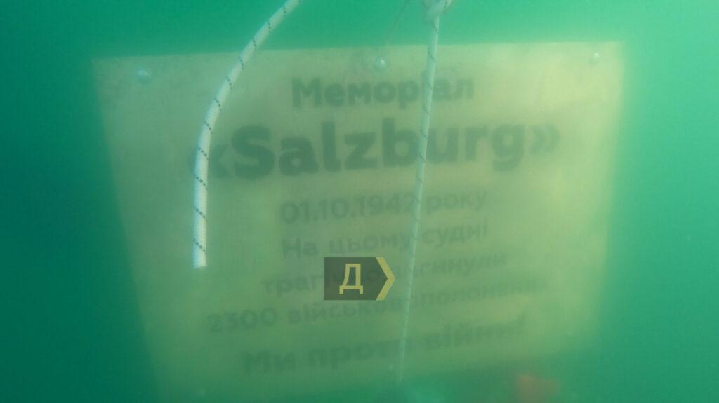 подводная табличка