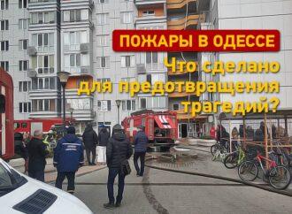 Готовы ли в Одессе эффективно спасать людей на пожарах: что сделано для предотвращения трагедий?