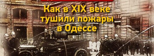 Одесские истории: как в ХІХ веке тушили пожары в Одессе