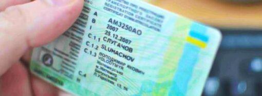 В Украине временно прекратили выдачу прав и техпаспортов